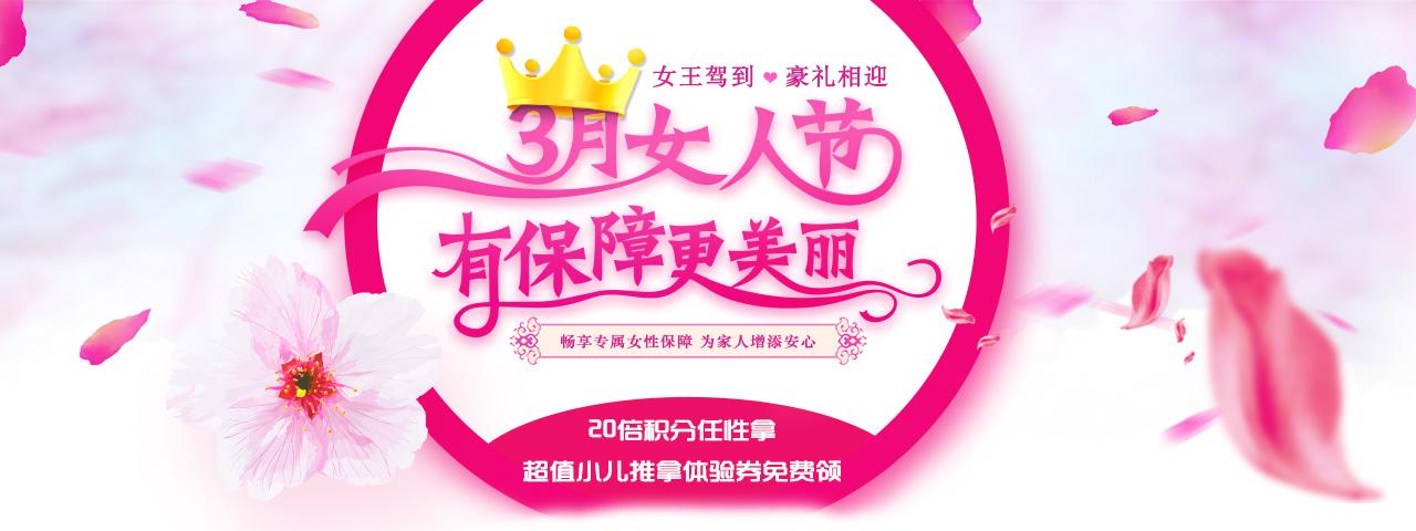 女人节促销活动